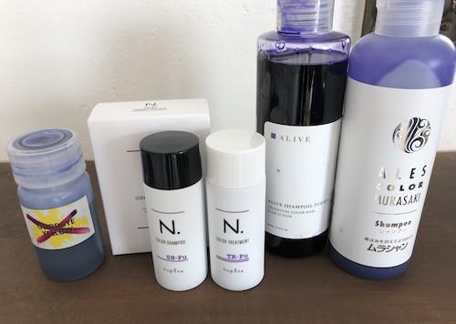 4種類の紫シャンプー